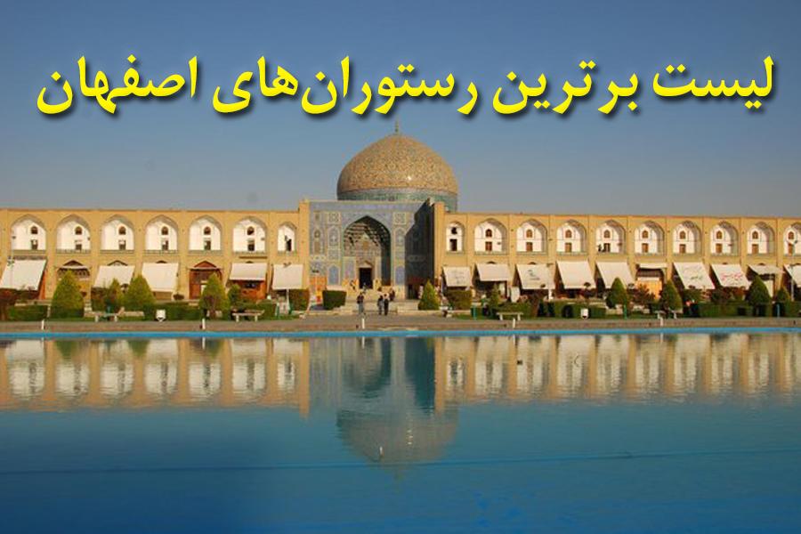 لیست برترین رستوران های اصفهان| گارد استیل