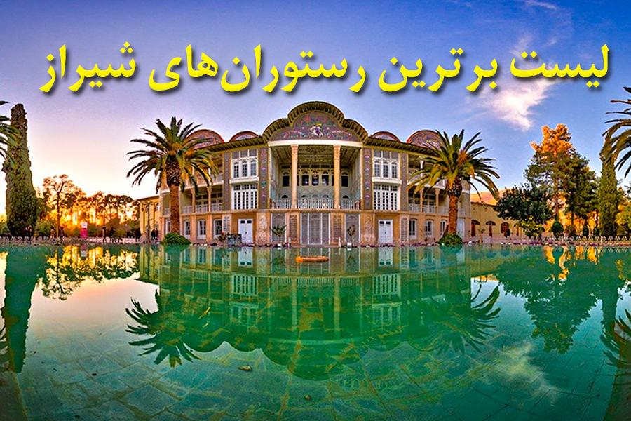 لیست برترین رستوران های شیراز   گارد استیل
